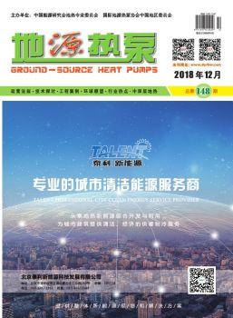 《地源熱泵》2018年12月刊電子版