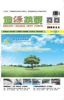 《地源热泵》2018年 6月刊电子版