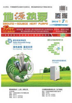 《地源熱泵》2016年7月刊電子版