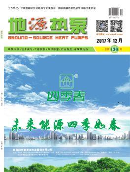 《地源熱泵》2017年12月刊電子版