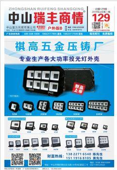 129期户外版B 电子书制作平台