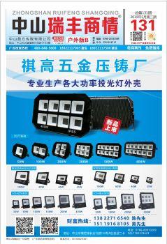 131期户外B 电子杂志制作平台