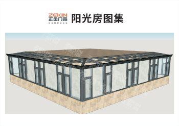 正金-阳光房图集-2021-05-12电子画册