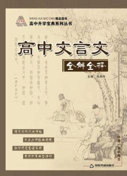 高中文言文全解全释 电子书制作平台
