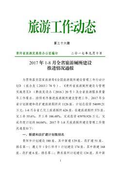2017年1-8月全省旅游厕所建设推进情况通报(09)pdf电子画册