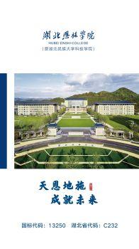 湖北恩施学院2021招生宣传册-(原湖北民族大学科技学院)