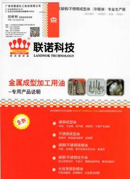 广州市联诺化工科技有限公司电子画册