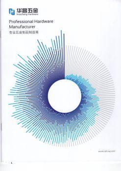 瑞安市华昌五金制品有限公司 电子书制作软件