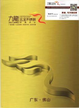 九龙五金不锈钢交易中心电子画册