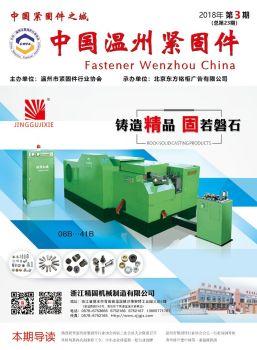 《中国●温州紧固件》2018年9月刊  第三期