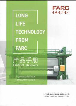 宁波远创机械有限公司 电子书制作平台