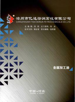 沧州市亿达渤润石化有限公司 电子书制作软件