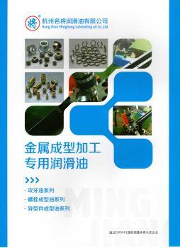 宁波远创机械有限公司 电子杂志制作平台