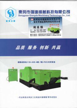 东莞市强达机械有限公司 电子书制作平台