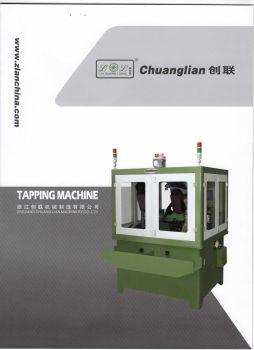 浙江创联机械制造有限公司 电子书制作平台