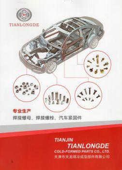天津市天龙得冷成型部件有限公司 电子书制作软件