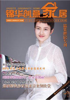 锦华精装修房装修指南电子杂志