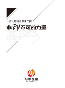 鞍山华宇包装有限公司 电子书制作软件
