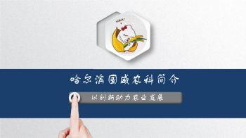 哈尔滨国威农科简介电子杂志