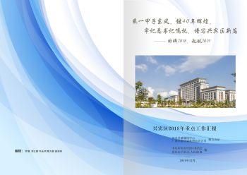 兴宾区宣传报告手册