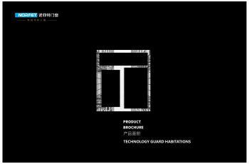 诺菲特门窗2020产品画册. 电子书制作软件