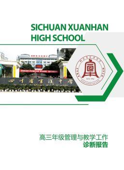 四川宣漢中學高三年級管理與教學工作診斷報告電子書