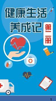 《健康生活养成记》第二册 电子书制作软件