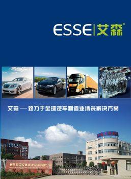 艾森-致力于全球汽車制造業清洗解決方案 電子書制作軟件
