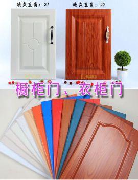 橱柜门、衣柜门、鞋柜、书柜门电子画册
