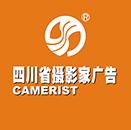 四川省攝影家廣告印務有限公司 電子書制作軟件