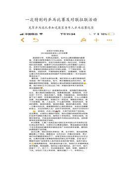 龙军乒乓球友诗集9月份号外:一次特别的乒乓球比赛及对联征联活动电子画册