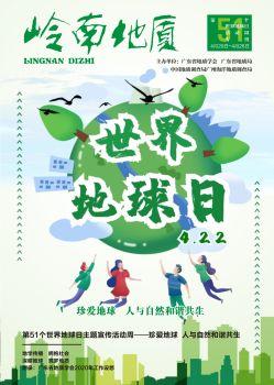 廣東省地學界紀念第51個世界地球日專刊