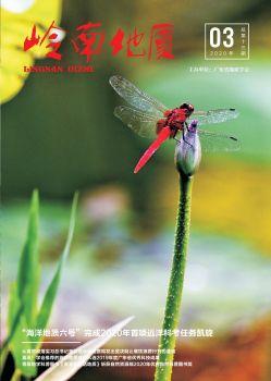 岭南地质杂志2020第3期 电子书制作软件