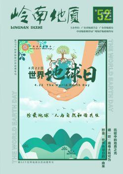 嶺南地質雜志2021年地球日特刊 電子書制作軟件
