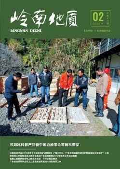岭南地质杂志2020第2期