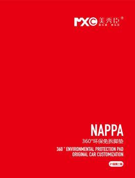 美秀臣NAPPA高端2020