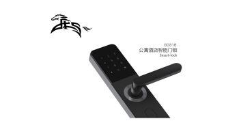 战马酒店公寓智能门锁电子画册