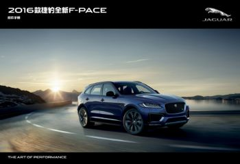 15-JLR-4549-F-Pace_Brochure_CHINA_20160302