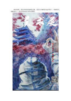 茂名美术展电子杂志