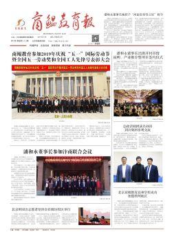 《商鯤教育報》第22期,電子期刊,在線報刊閱讀發布