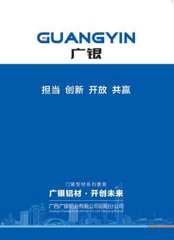 广银铝材-2020-004版 电子书制作软件