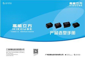 高能立方(HIECUBE)电源模块产品选型电子目录册电子杂志