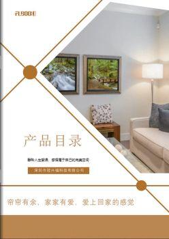 深圳市冠兴福科技有限公司电子画册