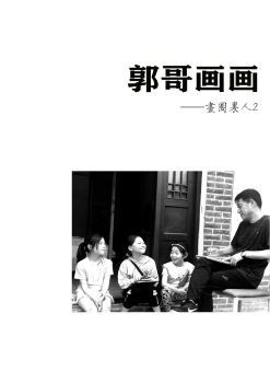 郭哥画画——画圈里人(2)