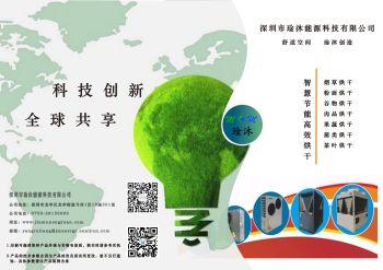 宣传册-智慧热泵烘烤机20200629-19- 简装版