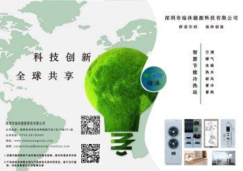 宣传册-智慧节能冷热站20200625-19版 - 简装版
