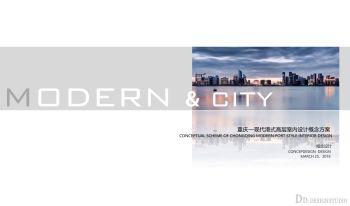 重庆现代港式设计概念B电子刊物