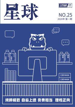 STARIT集团季刊《星球》202001刊 电子书制作软件