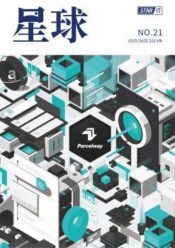跨海侠集团双月刊《星球》20190506刊 电子杂志制作软件