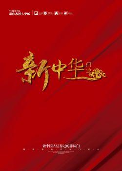 新中华2021电子书